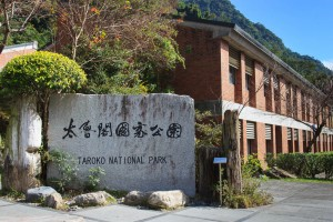Taroko Gorge Park Headquarter